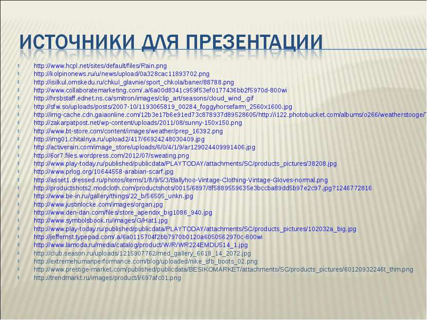 http://www.hcpl.net/sites/default/files/Rain.png http://kolpinonews.ru/u/news...