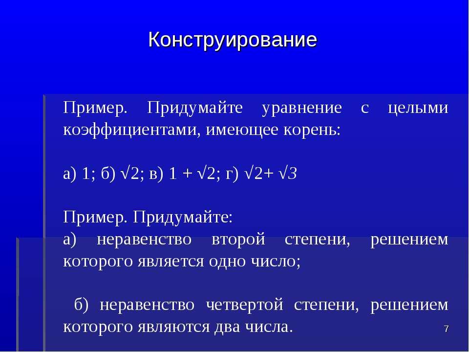 Конструирование Пример. Придумайте уравнение с целыми коэффициентами, имеющее...
