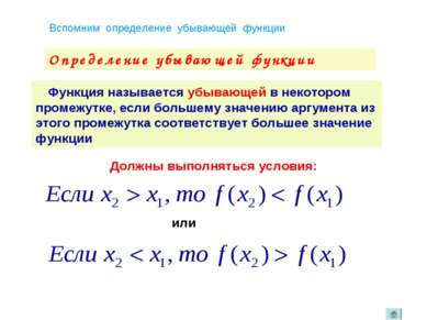 Вспомним определение убывающей функции Рассмотрим график убывающей функции