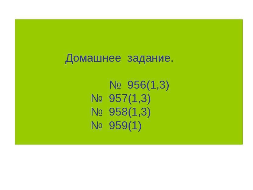 Домашнее задание. № 956(1,3) № 957(1,3) № 958(1,3) № 959(1)