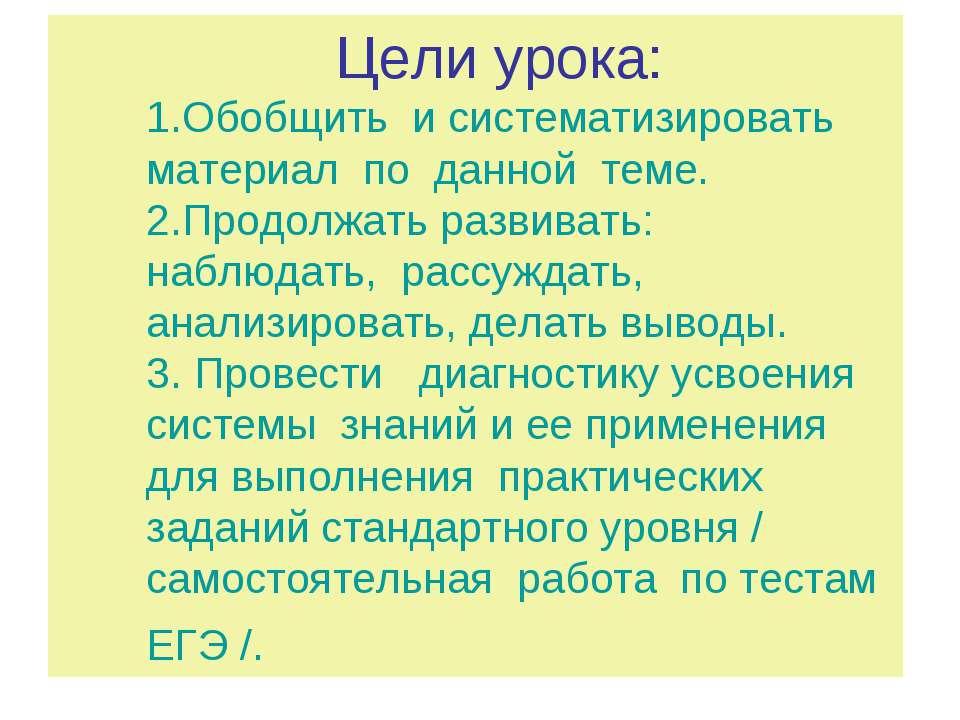 Цели урока: 1.Обобщить и систематизировать материал по данной теме. 2.Продолж...
