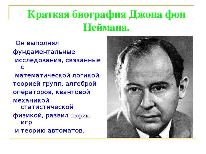 эпоха джон фон нейман биография пойти Санкт-Петербурге