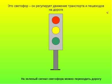 Это светофор – он регулирует движение транспорта и пешеходов на дороге На зел...