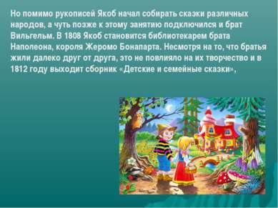 Но помимо рукописей Якоб начал собирать сказки различных народов, а чуть позж...