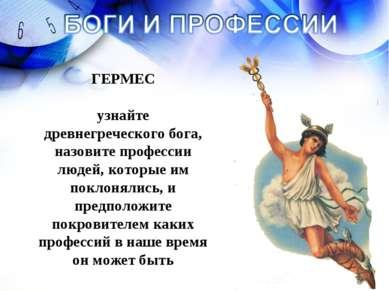 ГЕРМЕС узнайте древнегреческого бога, назовите профессии людей, которые им по...
