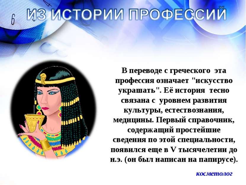 """косметолог В переводе с греческого эта профессия означает """"искусство украшать..."""