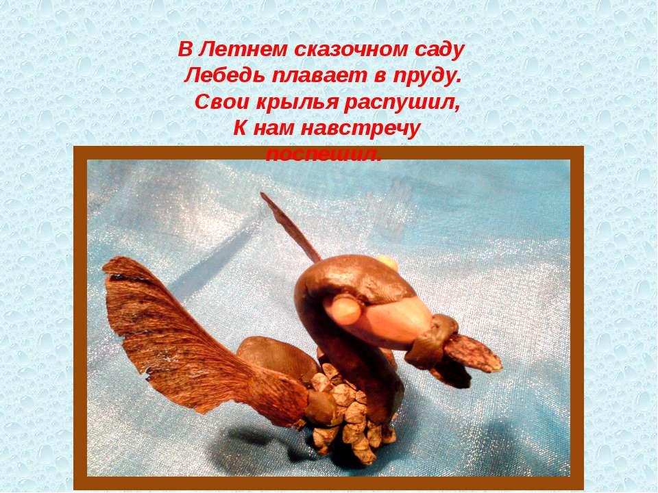 В Летнем сказочном саду Лебедь плавает в пруду. Свои крылья распушил, К нам н...