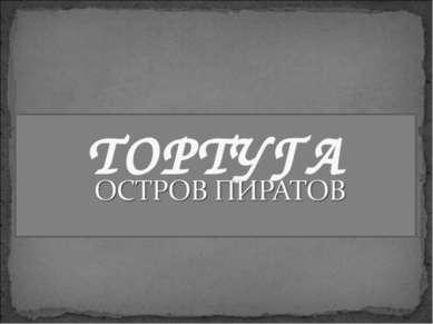 ТОРТУГА