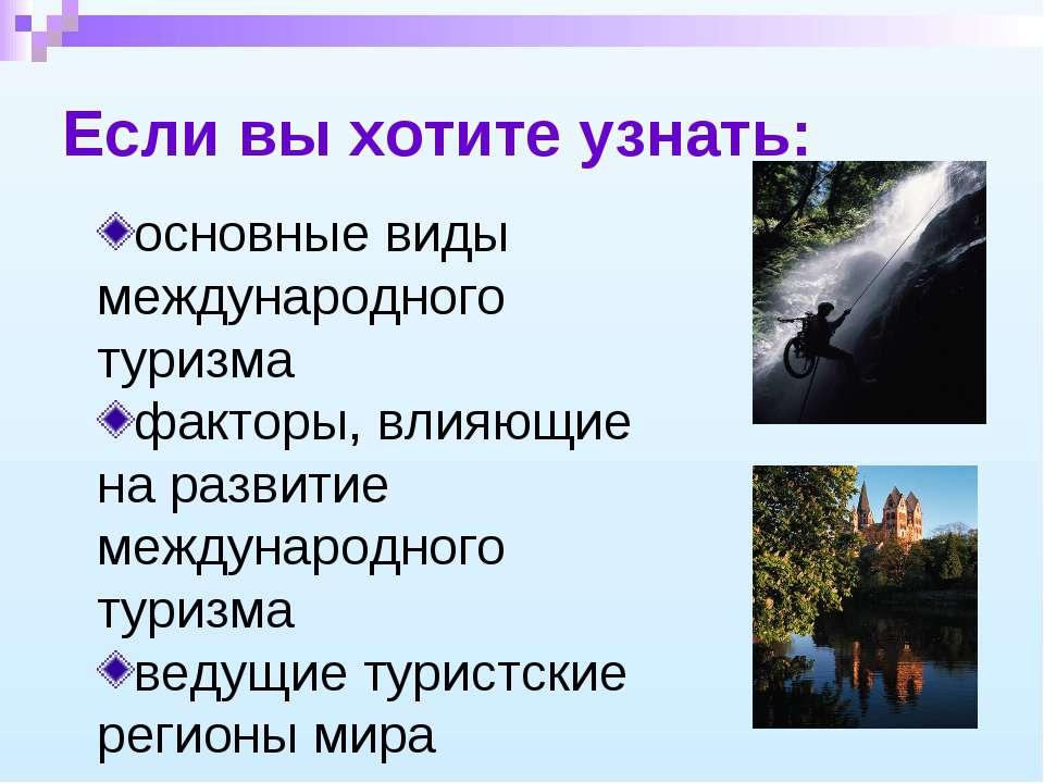 Если вы хотите узнать: основные виды международного туризма факторы, влияющие...