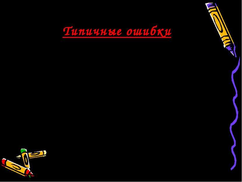 Типичные ошибки Субы Тонь Бячик Хумка Сляпа Бомик Дишня Кодка Зубы Конь Мячик...