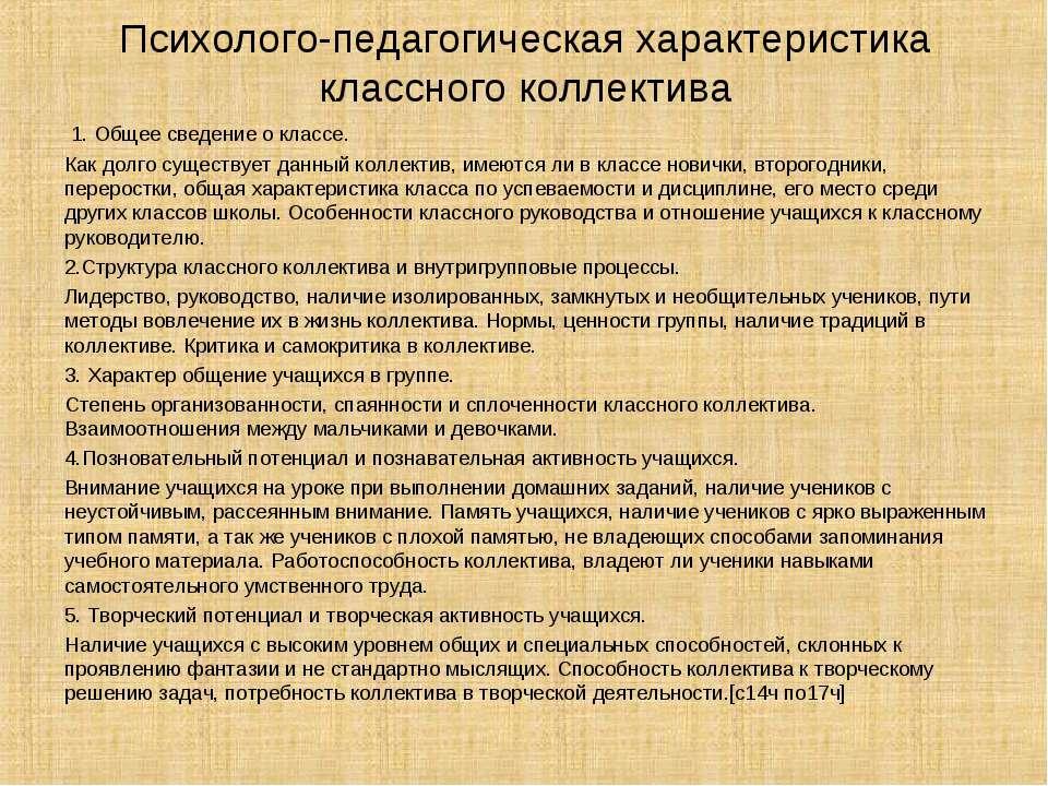 Психолого-педагогическая характеристика классного коллектива 1. Общее сведени...