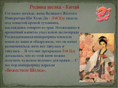 Родина шелка - Китай Согласно легенде, жена Великого Жёлтого Императора Ши Ху...