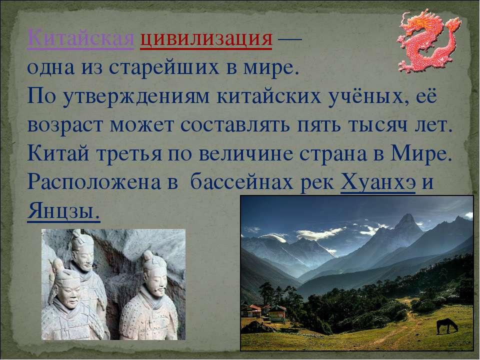 Китайская цивилизация — одна из старейших в мире. По утверждениям китайских у...
