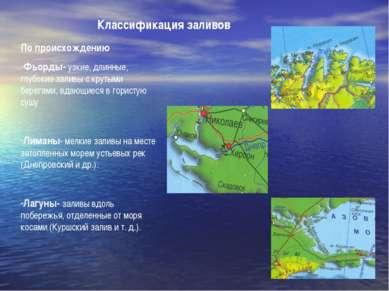 Классификация заливов По происхождению Фьорды- узкие, длинные, глубокие залив...