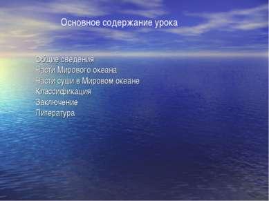 Основное содержание урока Общие сведения Части Мирового океана Части суши в М...