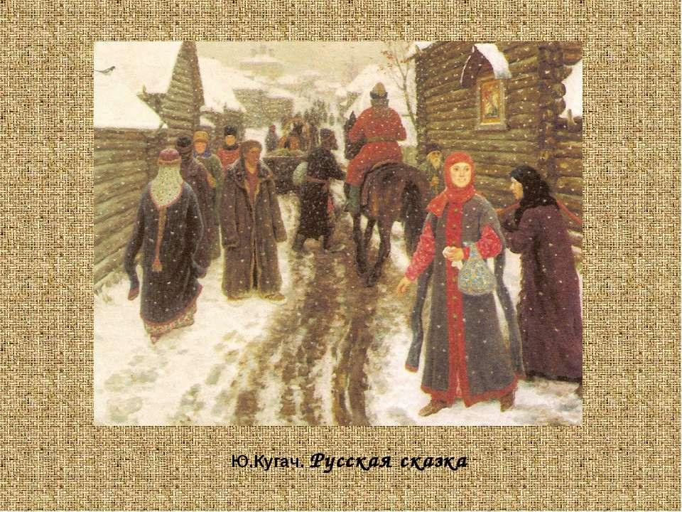 Ю.Кугач. Русская сказка