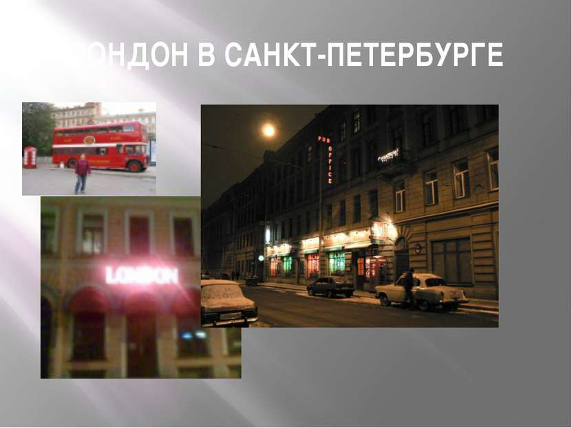 ЛОНДОН В САНКТ-ПЕТЕРБУРГЕ