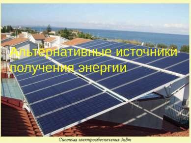 Альтернативные источники получения энергии