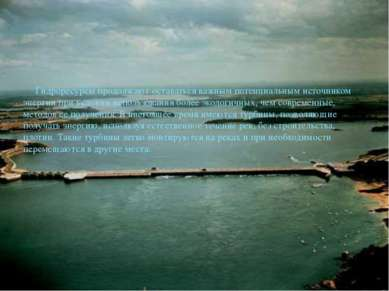 Гидроресурсы продолжают оставаться важным потенциальным источником энергии пр...