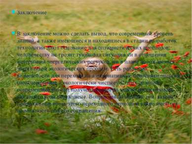 Заключение В заключение можно сделать вывод, что современный уровень знаний, ...
