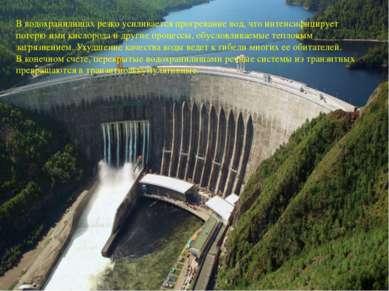 В водохранилищах резко усиливается прогревание вод, что интенсифицирует потер...