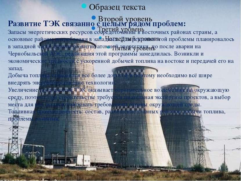 Развитие ТЭК связанно с целым рядом проблем: Запасы энергетических ресурсов с...
