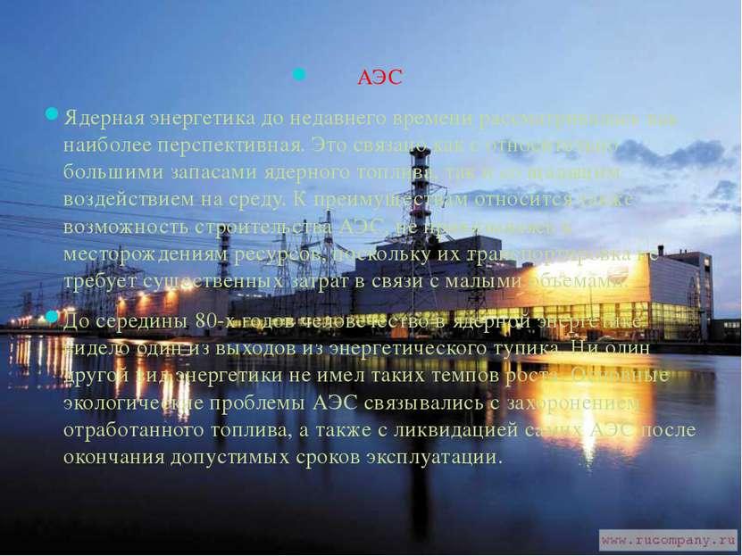 АЭС Ядерная энергетика до недавнего времени рассматривалась как наиболее перс...