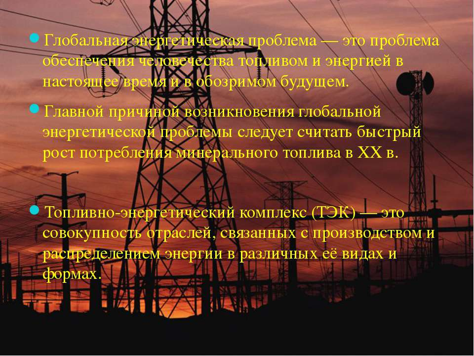 Глобальная энергетическая проблема — это проблема обеспечения человечества то...