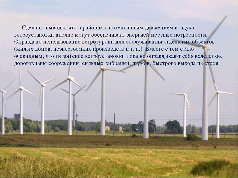 Сделаны выводы, что в районах с интенсивным движением воздуха ветроустановки ...