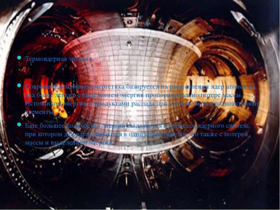 Термоядерная энергия Современная атомная энергетика базируется на расщеплении...
