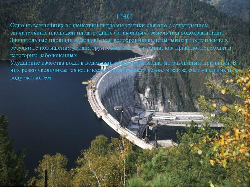 ГЭС Одно из важнейших воздействий гидроэнергетики связано с отчуждением значи...