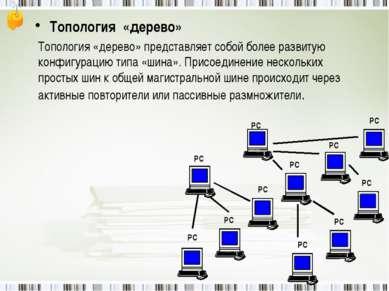 В презентации использовались материалы: Информатика и ИКТ. Учебник 10 класс. ...