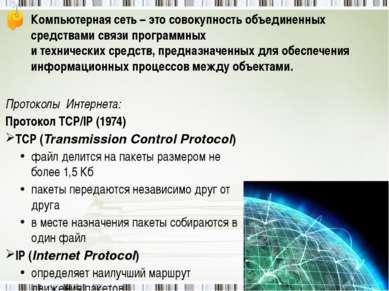 Компьютерная сеть – это совокупность объединенных средствами связи программны...