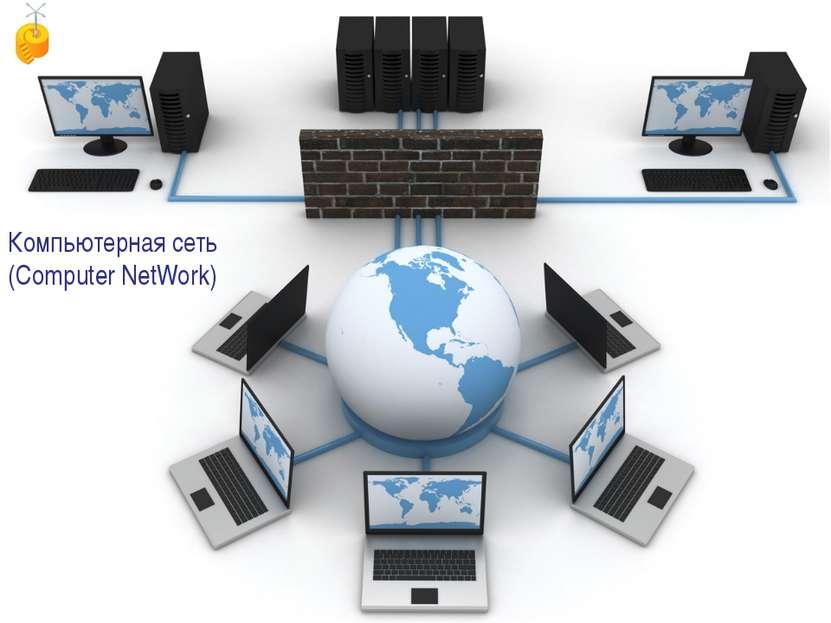 Компьютерная сеть (Computer NetWork)