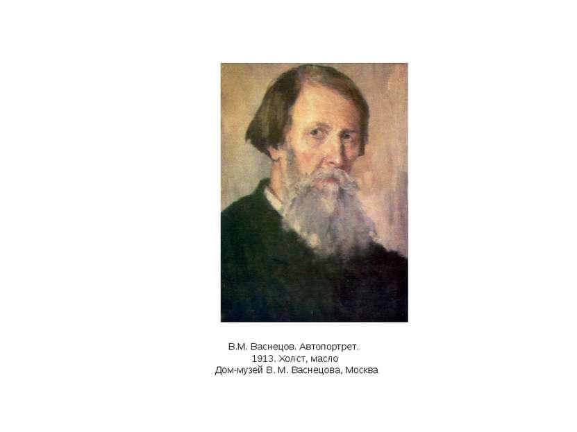В.М. Васнецов. Автопортрет. 1913. Xолст, масло Дом-музей В. М. Васнецова, Москва