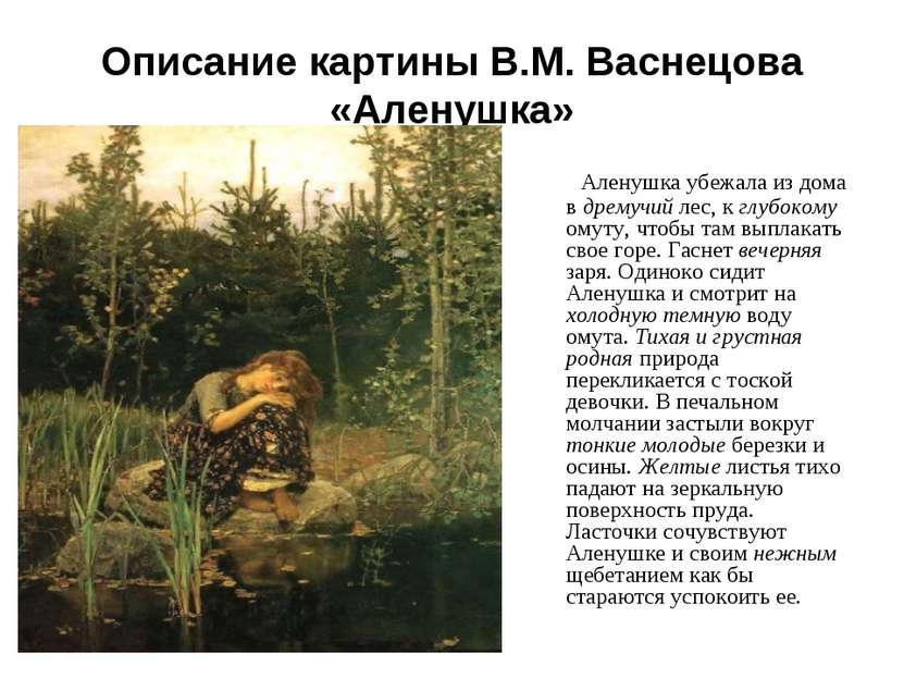 Описание картины В.М. Васнецова «Аленушка» Аленушка убежала из дома в дремучи...