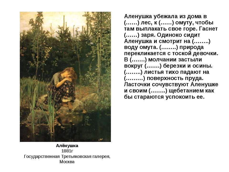 Алёнушка 1881г Государственная Третьяковская галерея, Москва Аленушка убежала...