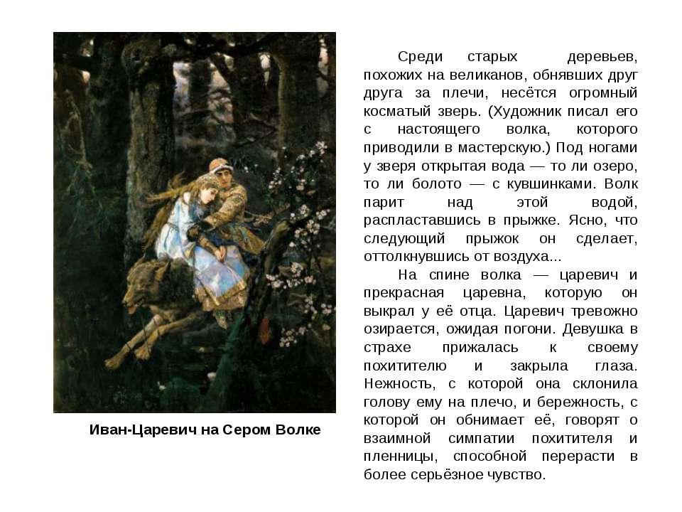 Иван-Царевич на Сером Волке Среди старых деревьев, похожих на великанов, обня...