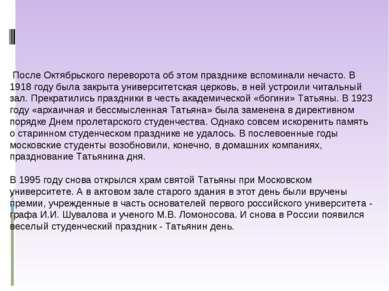 После Октябрьского переворота об этом празднике вспоминали нечасто. В 1918 го...
