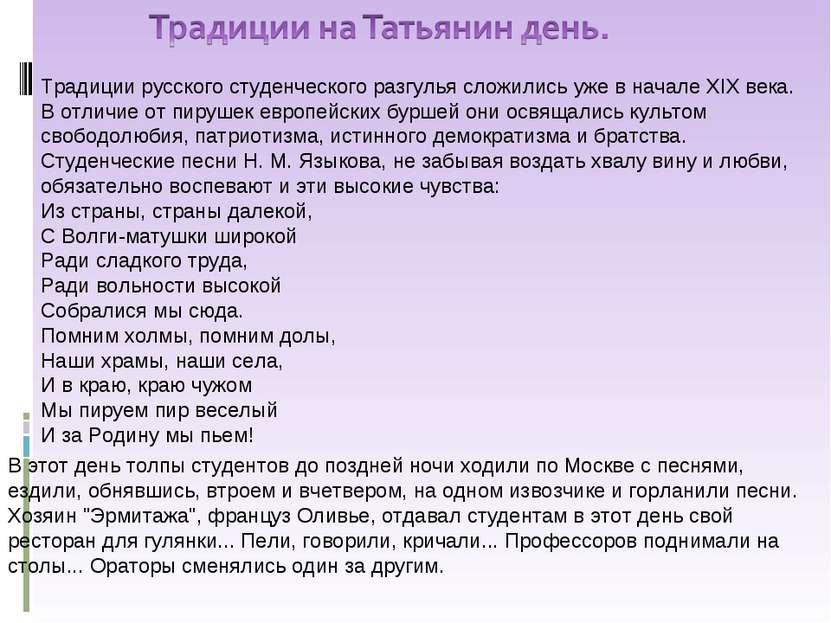 Традиции русского студенческого разгулья сложились уже в начале XIX века. В о...