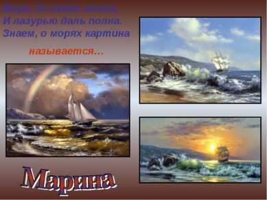 Море, до небес волна, И лазурью даль полна. Знаем, о морях картина называется…