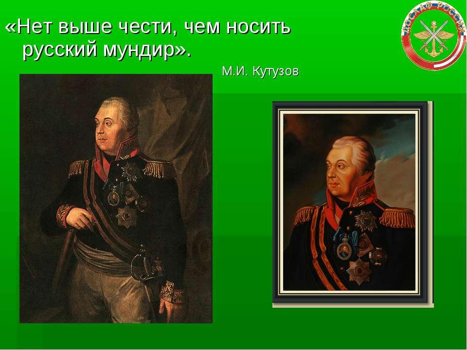 «Нет выше чести, чем носить русский мундир». М.И. Кутузов