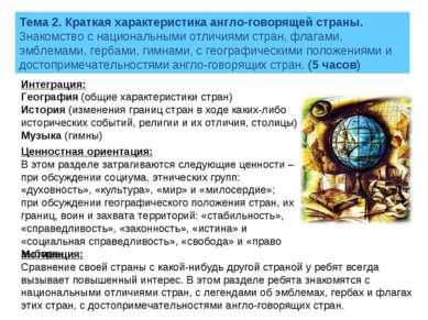 Интеграция: География (общие характеристики стран) История (изменения границ ...