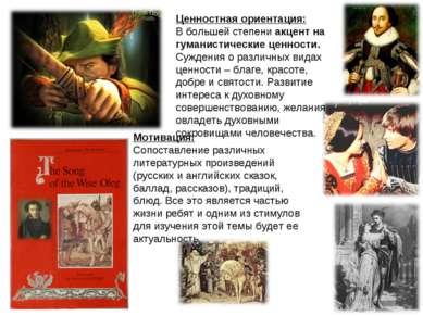 Мотивация: Сопоставление различных литературных произведений (русских и англи...