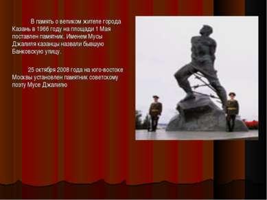 В память о великом жителе города Казань в 1966 году на площади 1 Мая поставле...