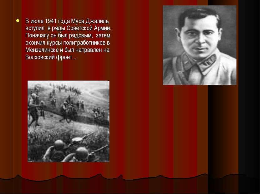 В июле 1941 года Муса Джалиль вступил в ряды Советской Армии. Поначалу он был...