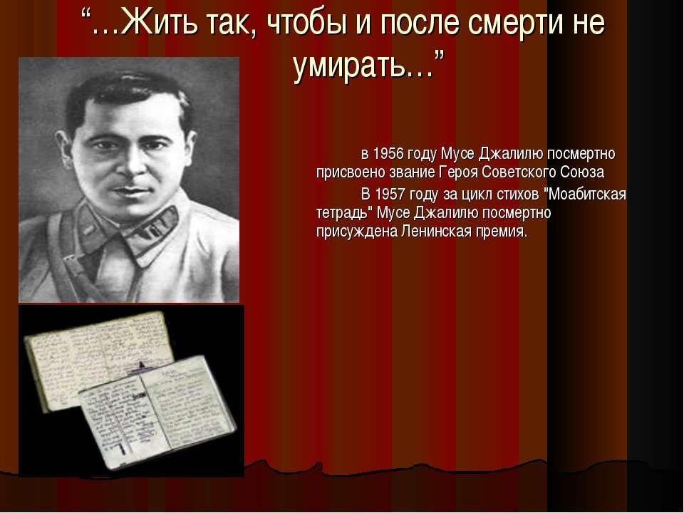 """""""…Жить так, чтобы и после смерти не умирать…"""" в 1956 году Мусе Джалилю посмер..."""