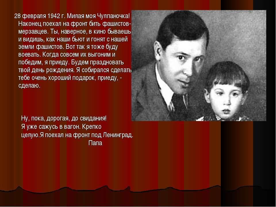 28 февраля 1942 г. Милая моя Чулпаночка! Наконец поехал на фронт бить фашисто...