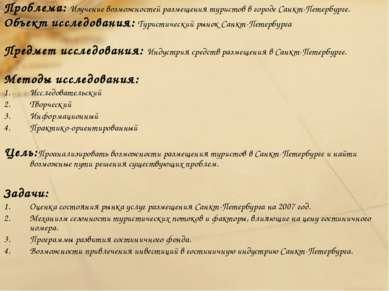 Проблема: Изучение возможностей размещения туристов в городе Санкт-Петербурге...