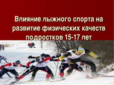 Влияние лыжного спорта на развитие физических качеств подростков 15-17 лет
